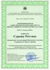 RuusiskDoctoratRussian